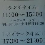 レストラン 松涛 - 営業時間(2013.12)