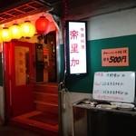 帝里加 - (2013/11月)入口横にはランチサービスのメニュー