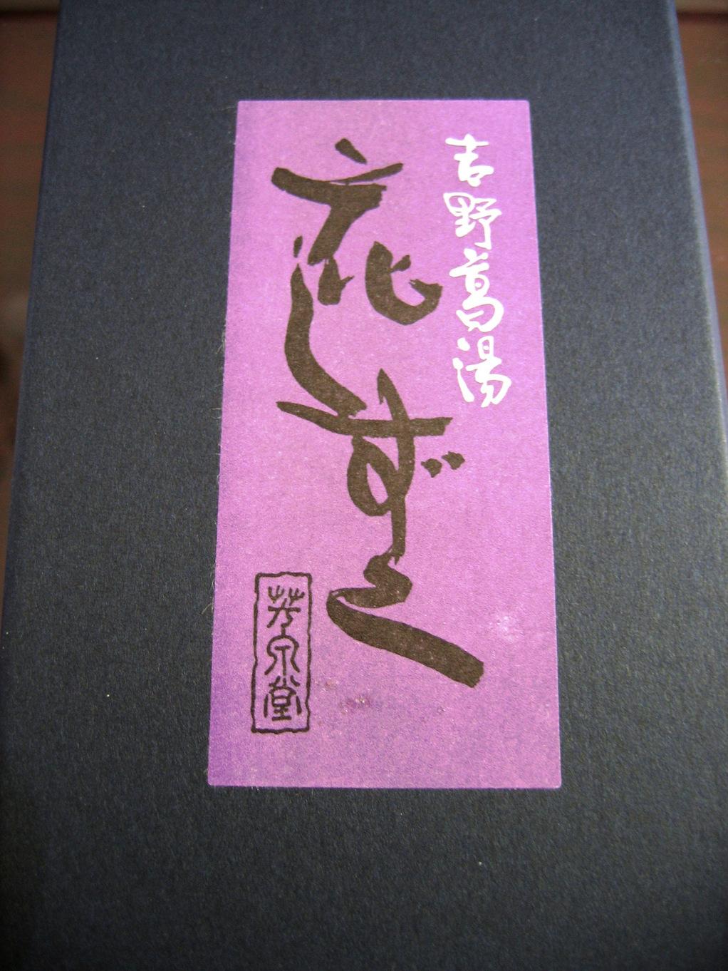 横矢芳泉堂