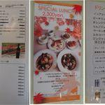 レストラン楓 - 百年草(愛知県豊田市足助)レストラン楓。食彩賓館撮影