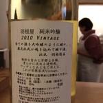 とも庵 - 羽根屋 純米吟醸2010