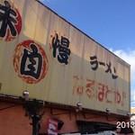 なるほどや - 2013年12月20日(金)13:05初訪問 中華そば550円 特筆はチャーシューめちゃ美味しい