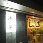 鮨 浅草 -