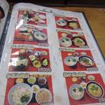 英ちゃんうどん - いつもは蕎麦を選ぶんですが何故かうどんを食べたい気持ちになってたんでいただいたメニューの中から「天ぷら定食」を注文してみました。