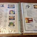 23425582 - 麺メニュー