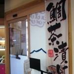 お食事処 福浦 - レストラン入口
