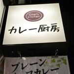 シェフズキッチンカレー厨房  -