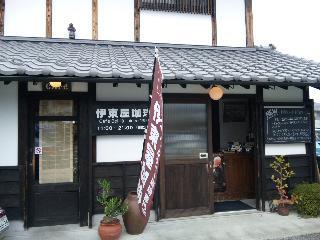 伊東屋珈琲 name=