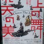 ベーカーバウンス - 「天上の舞 飛天の美」展 @サントリー美術館 ポスター