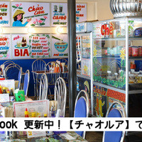 チャオルア - facebook更新中!【チャオルア】で検索!