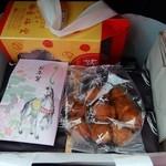 香梅堂 - 今回の買い物品とお年賀