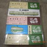23434545 - 江ノ電もなか・・・遊び心が溢れてる!