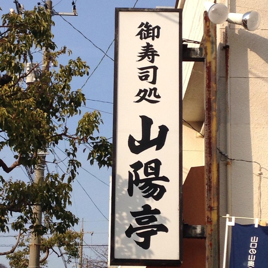 寿司処山陽亭