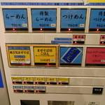 風雲児 - 券売機