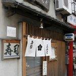 三島屋寿司 - 三島屋寿司の外観