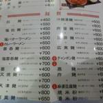 紅宝石 - 麺類