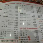 紅宝石 - 御飯類・餃子・蒸物・湯類・サラダ