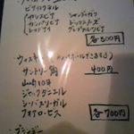 23443557 - 酒のメニュ(一部)