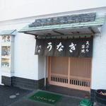 川忠 - お店の玄関。大谷口小の目の前です
