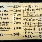 蔵八 - 蔵八 今市店(2013年メニュー)