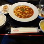 紅燈籠 - 本日の日替わりランチ(麻婆豆腐)激辛の為 780円
