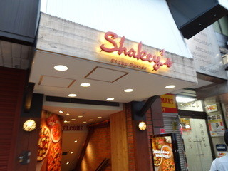 シェーキーズ 横浜西口店 - かわってないな。本当に懐かしいです。