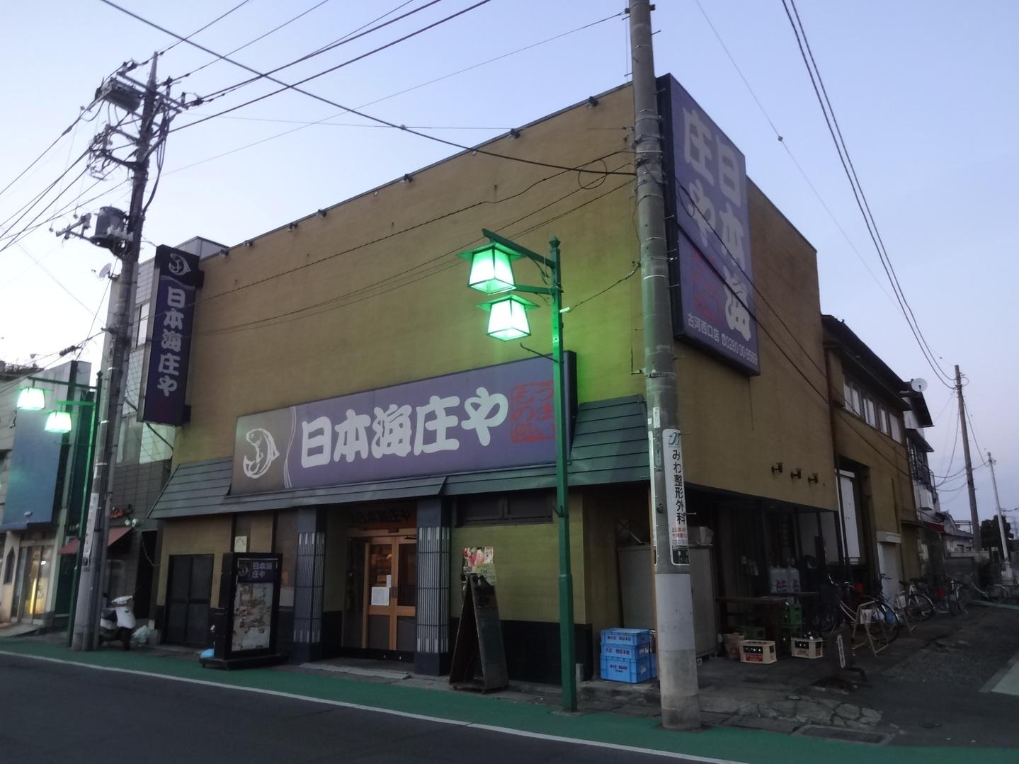 日本海庄や 古河店
