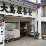 大島屋食堂 - アーケード内