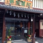 阿闍梨餅本舗 京菓子司 満月 -