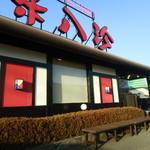 五味八珍 函南店 - 家族連れに人気の中華ファミリーレストラン「五味八珍」