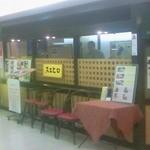 京都スエヒロ アバンティ店 - 京都南口すぐのアバンティ地下の食堂街の入口すぐ近くにあります