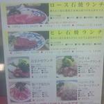 京都スエヒロ アバンティ店 - ランチメニュー。お肉のセットにも、サラダやご飯味噌汁がつく分夜より少し安いです