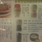 京都スエヒロ アバンティ店 - メニュー内の、タレに関する説明。醤油ベースのこだわりタレの他に、伯方の塩やメンドテールバターなるものもあり、確かに味わい深かったのでお試し下さい