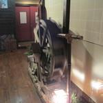 居酒屋かたつむり - 水車