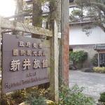 新井旅館 - 宿 入口