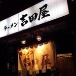 ラーメン 吉田屋 - 店舗外観