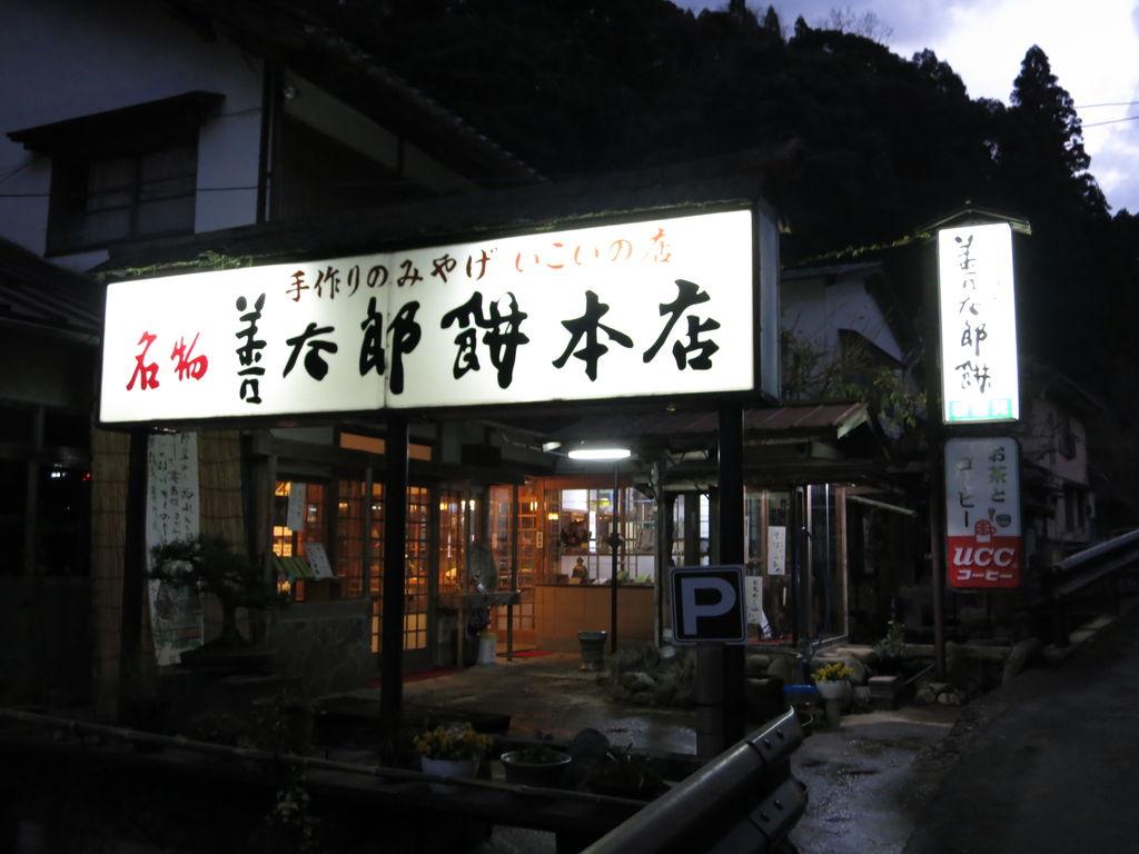善太郎餅本店