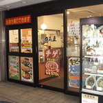日高屋 - JR立川駅の北口にあります