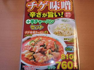 日高屋 - チゲ味噌ラーメン