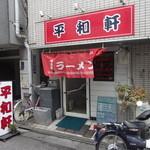 平和軒 - 武蔵小山駅の東口、駅前通り商店会から少し入ったところ