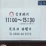 おかめ - 【営業時間の看板】