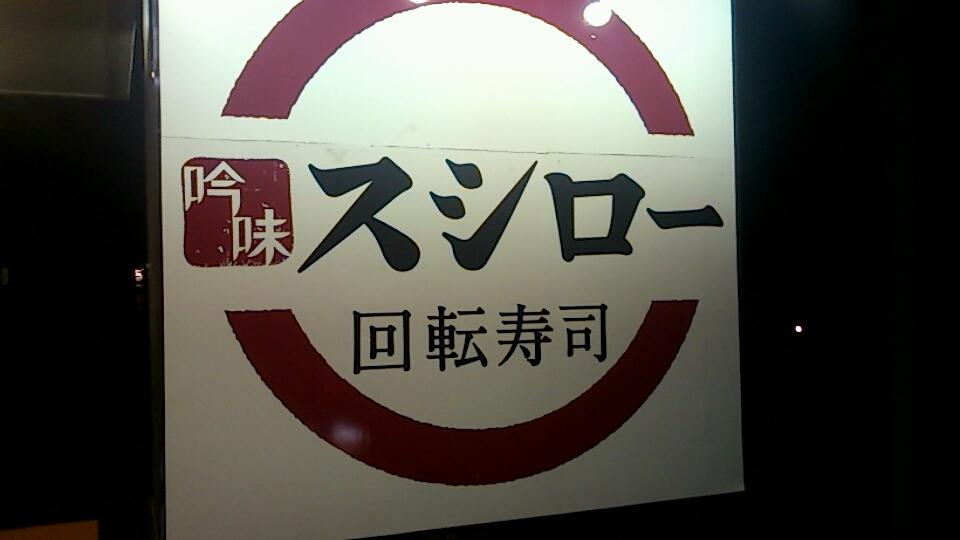 スシロー 姫路大津店