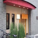 てんぷら 深町 - お店は京橋駅4番出口からすぐのところにあります。