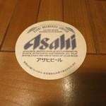 レストラン アサヒ - コースターです。