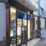 誠心堂 - お店は長野駅から歩いて10分弱のところにあります。