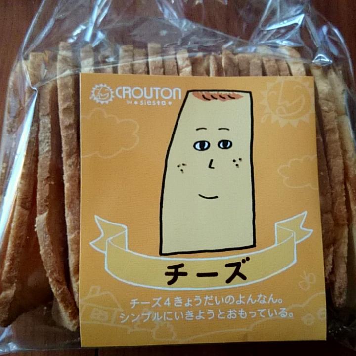 クルトン 藤枝店
