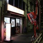 中華料理 餃子屋台 - 外観(斜め左から)
