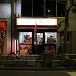 中華料理 餃子屋台 - 外観(正面から)
