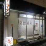 銀河食堂 - 久慈駅から2、3分