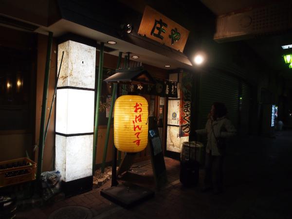 庄や 茅野駅前店 name=
